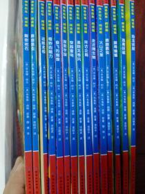 神奇校车·阅读-儿童文学   15本     (缺一本)