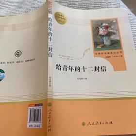 给青年的十二封信(八年级下)/名著阅读课程化丛书·中小学新版教材(统编版)配套课外阅读