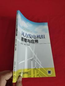 风力发电机组原理与应用    【小16开】