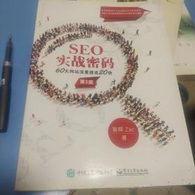 SE0实战密码:60天网站流量提高20倍/LH