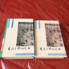 生活与博物丛书 全二册,93年一版一印,