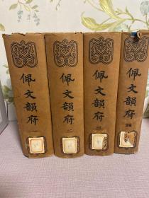 佩文韵府(全4册)第二册有损坏以图为准。一次一印