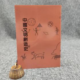 特惠· 台湾万卷楼版  张舜徽《中国文明创造史》