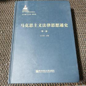 马克思主义法律思想通史(第1卷)