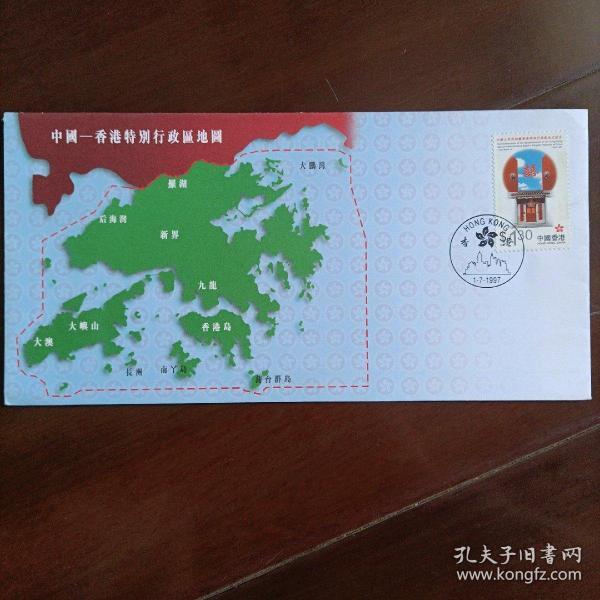中国香港特别行政区地图 首日纪念封1枚(香港邮学会)