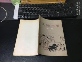 文物书目(1977-1979)