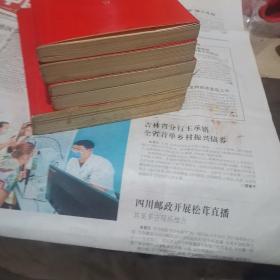毛泽东选集五卷全