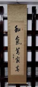 日本首相,近卫文麿,书法