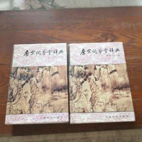 唐宋词鉴赏辞典(唐•五代•北宋,南宋•辽•金)2册