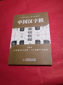 中国汉字棋基础教程