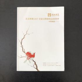北京鸿翰2017首届文物艺术品拍卖会 中国书画一