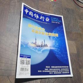中国银行业2021.1