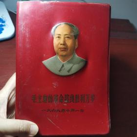 (32开大厚书)毛主席的革命路线胜利万岁 1969年(有毛相)