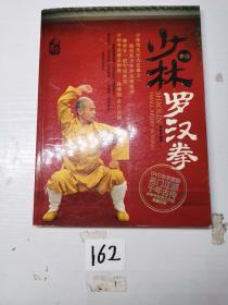 少林罗汉拳(带光盘)