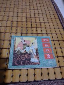连环画:相煎太急(中国成语故事之四十,1983年第一版一次印刷)