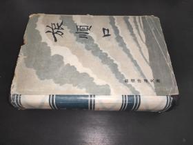 旅顺口 外国文书籍出版社