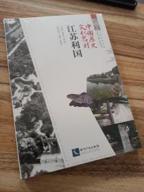 中国历史文化名村 潘鲁生,邱运华 总主编;中国民间文艺家协会 组织编写