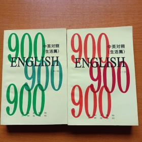 英语 900句 : 中英对照.生活篇【1一3】【4—6】