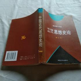 李泽厚十年集  第3卷 下:中国近代思想史论