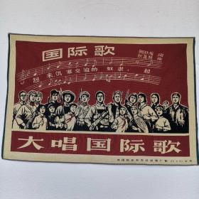 毛主席文革刺绣织锦画丝织画红色收藏编号2