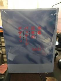 日本包装双年展19期