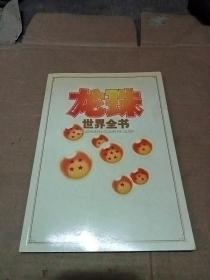 龙珠世界全书(珍藏版资料设定集)(无CD)