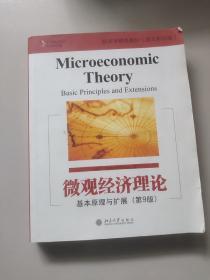 微观经济理论:基本原理与扩展【第9版,英文】