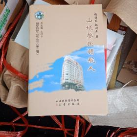 盂县老城的记忆