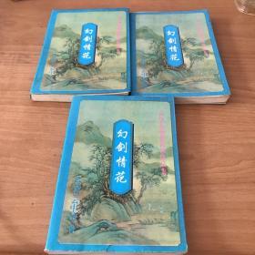幻剑情花(上中下)3册