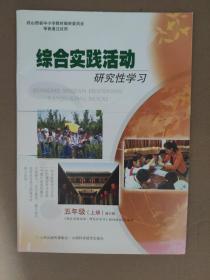 综合实践活动 研究性学习 五年级 (上册)