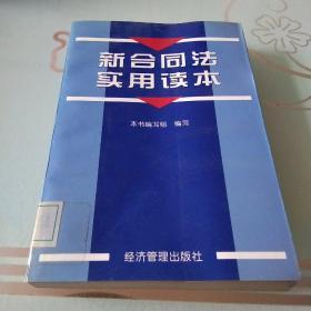 新合同法实用读本