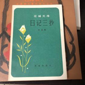 日记三抄,叶圣陶签赠