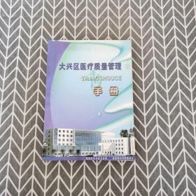 大兴区医疗质量管理手册