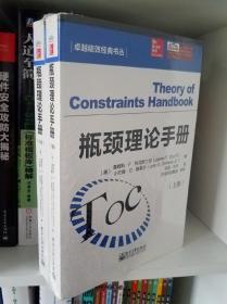 瓶颈理论手册(全新未拆封,上下册)