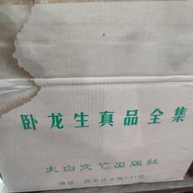 卧龙生真品全集(2箱95本)