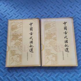 中国古代游记选(上下两册)