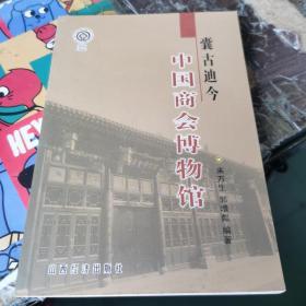 囊古迪今:中国商会博物馆