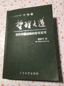 哲理大道:当代中国战略的哲学思考【内页干净 无笔记划线】