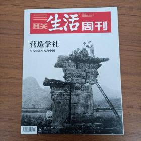 三联生活周刊(2020/3)