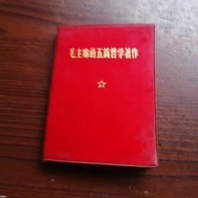 毛主席的五篇哲学著作 红塑本 64开