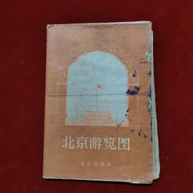 1958年《北京游览图》(1版1印)北京出版社
