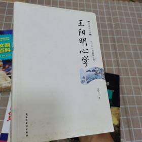 王阳明心学:典藏修订版(王觉仁)
