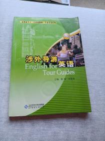 高职高专十二五规划教材·专业英语系列:涉外导游英语(上册)