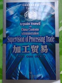 加工贸易——中国海关事务通
