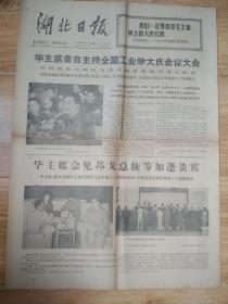1977年5月5日  湖北日报(华主席主持全国工业学大庆会议)