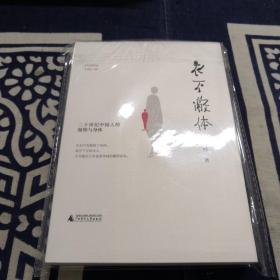 衣不蔽体:二十世纪中国人的服饰与身体(签名本)