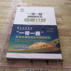 """一带一路""""胡杨林生态修复计划"""