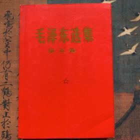 毛泽东选集第五卷  红封面   一版一印