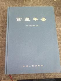 【包邮】西藏年鉴.2000