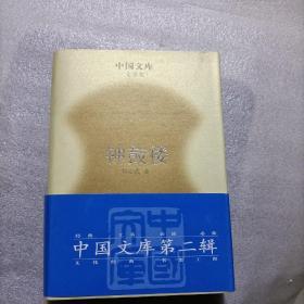 中国文库 钟鼓楼(文学类精装第二辑)